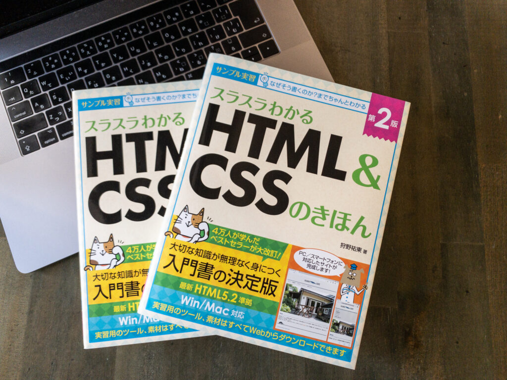 スラスラわかるHTML&CSSのきほん第2刷書影