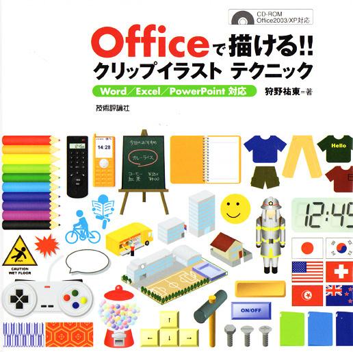 Officeで描ける!!クリップイラスト テクニック