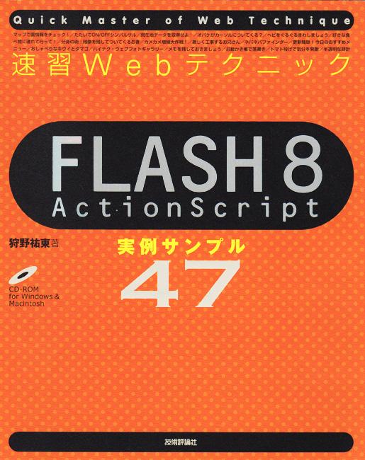 速習Webテクニック FLASH8 ActionScript 実例サンプル47