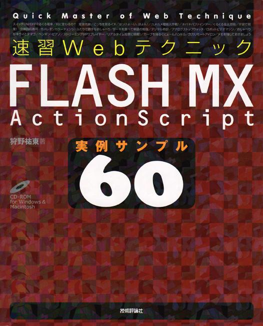 速習Webテクニック FLASH MX ActionScript 実例サンプル60