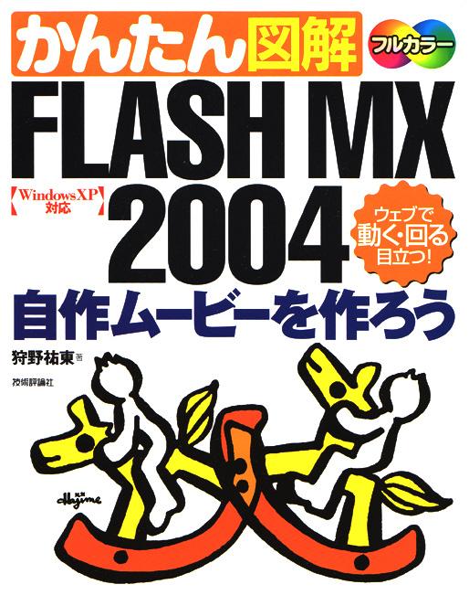 かんたん図解 FLASH MX 2004 自作ムービーを作ろう
