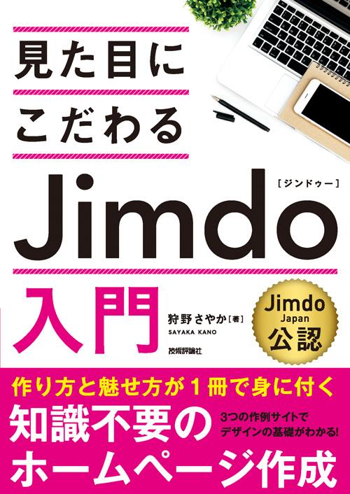 見た目にこだわるJimdo入門