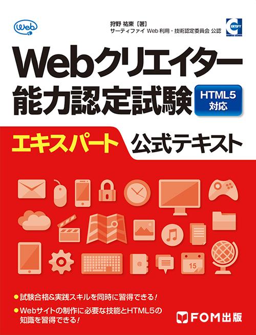 Webクリエイター能力認定試験 HTML5対応 エキスパート 公式テキスト