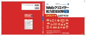 Webクリエイター能力検定試験HTML5対応エキスパート