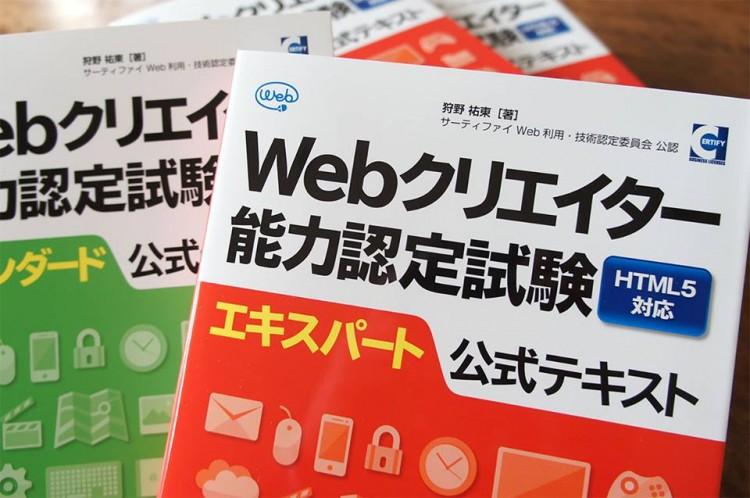 Webクリエイター能力検定試験公式テキスト エキスパート(赤)とスタンダード(緑)