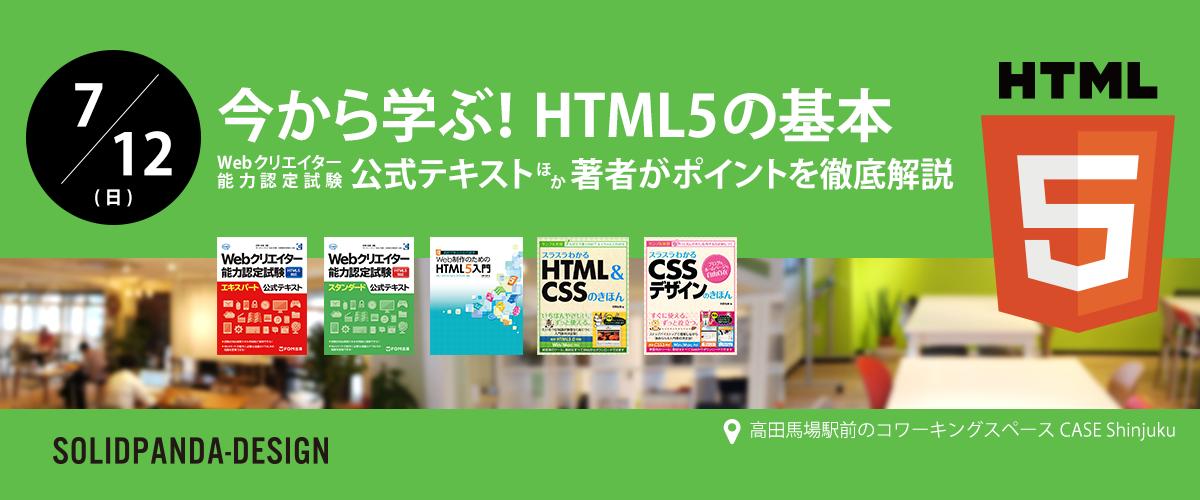 seminar-html5