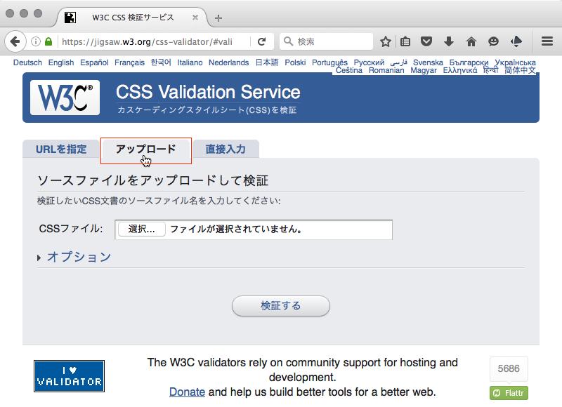 CSSバリデーションサービス