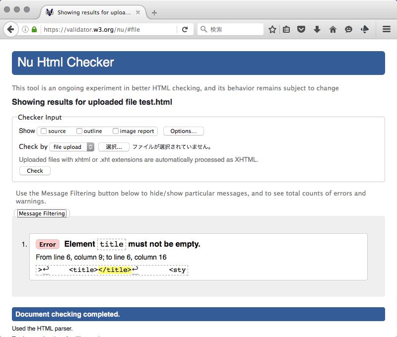 HTMLに書き間違いがあるとき