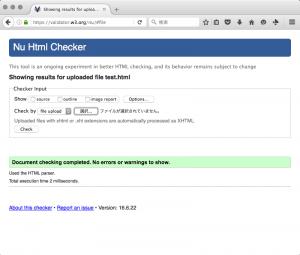 HTMLにエラーがないときはこのように表示される