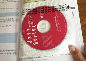 CD-ROMつき