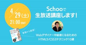 動画生放送授業サイトSchooで放送決定。4月29日(土)21:00-