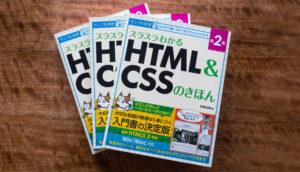スラスラわかるHTML&CSSのきほん第2刷