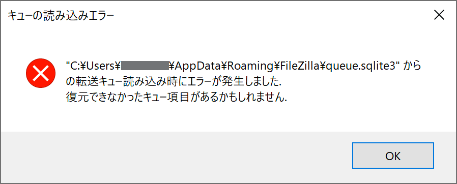 Windows版FileZilla起動時に出るエラーダイアログ
